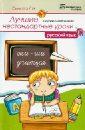 Сычева Галина Николаевна Лучшие нестандартные уроки в начальной школе: русский язык