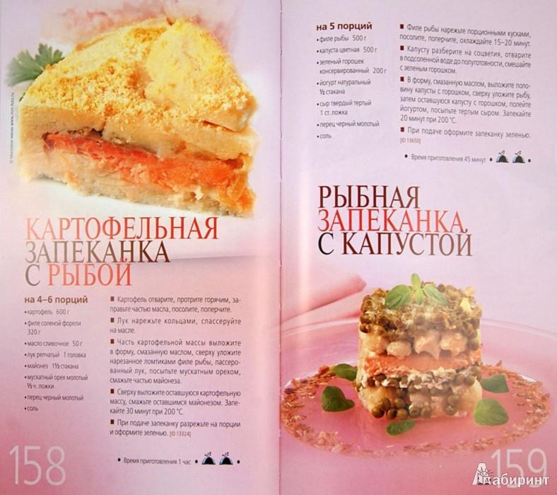 Иллюстрация 1 из 23 для Вкус нашего детства. Книга домашних вкусностей | Лабиринт - книги. Источник: Лабиринт