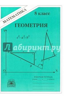 Геометрия. Рабочая тетрадь для 8 класса к учебнику А.В. Погорелова Геометрия, 7-11 классыМатематика (5-9 классы)<br>Предлагаемая Рабочая тетрадь является методическим пособием для занятий по геометрии в 8 классе общеобразовательной школы по учебнику Геометрия 7-11 А.В. Погорелова. Она предназначена помочь организовать работу учащихся в классе и дома. Выполнение заданий, помещённых в Тетради, будет способствовать более ясному и сознательному усвоению учащимися основных понятий и идей учебного материала.<br>Нумерация параграфов и пунктов в Тетради совпадает с нумерацией их в учебнике А.В. Погорелова.<br>