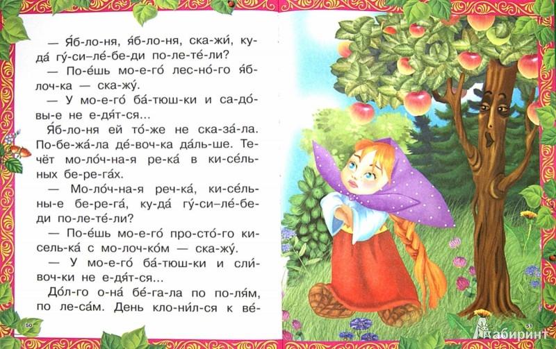 Иллюстрация 1 из 17 для Книга сказок для девочек   Лабиринт - книги. Источник: Лабиринт