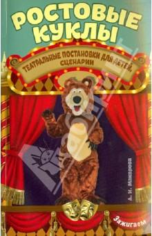Ростовые куклы: театральные постановки для детей, сценарииОрганизация праздников в ДОУ<br>Детские дни рождения, праздники с участием клоунов-ведущих и ростовых кукол всегда радуют малышей. Предлагаем вашему вниманию книгу опытного постановщика театрализованных представлений для детей дошкольного и младшего школьного возраста, которая включает в себя множество спектаклей-сказок и станет хорошим подспорьем в работе аниматоров, руководителей кружков в домах культуры и творчества, а также сотрудников досугово-развлекательных центров. Данная книга направлена также на совместное творчество родителей с детьми.<br>