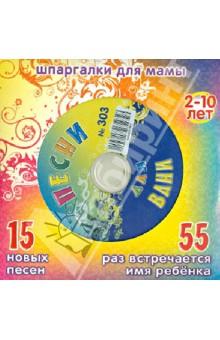 Песни для Вани № 303 (CD)Музыка для детей<br>15 новых песен. 55 раз встречается имя ребенка.<br>1. Кто как говорит<br>2. Козленок и волк<br>3. Транспорт<br>4. На кого похожа я<br>5. Веселый оркестр<br>6. Кораблик<br>7. Рыбка<br>8. Дедушка<br>9. Подарок<br>10. Мама и бабуля<br>11. Семечки<br>12. Цветы<br>13. Горох<br>14. Частушки<br>15. Новый год <br>Стихи: М. Дружинина<br>Музыка: П. Кошель<br>Исполнители: Т.Степанова, В. Калинин<br>