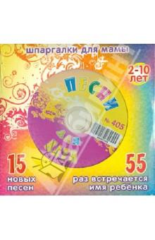 Песни для Кати № 405 (CD)