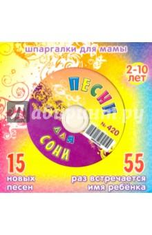 Песни для Сони № 420 (CD)Музыка для детей<br>15 новых песен. 55 раз встречается имя ребенка.<br>1. Кто как говорит<br>2. Козленок и волк<br>3. Транспорт<br>4. На кого похожа я<br>5. Веселый оркестр<br>6. Кораблик<br>7. Рыбка<br>8. Дедушка<br>9. Подарок<br>10. Мама и бабуля<br>11. Семечки<br>12. Цветы<br>13. Горох<br>14. Частушки<br>15. Новый год <br>Стихи: М. Дружинина<br>Музыка: П. Кошель<br>Исполнители: Т.Степанова, В. Калинин<br>