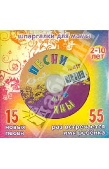 Песни для Яны № 419 (CD)