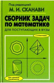 Сборник задач по математике для поступающих во вузыМатематика (10-11 классы)<br>Сборник составлен в соответствии с программой по математике для поступающих во втузы. Он состоит из двух частей: Арифметика, алгебра, геометрия (часть I); Алгебра, геометрия (дополнительные задачи). Начала анализа. Координаты и векторы (часть II). Все задачи части I разбиты на три группы по уровню сложности. В каждой главе приведены сведения справочного характера и примеры решения задач. Ко всем задачам даны ответы.<br>Пособие адресовано учащимся старших классов, абитуриентам и учителям математики.<br>Под ред. М. И. Сканави.<br>6-е издание.<br>