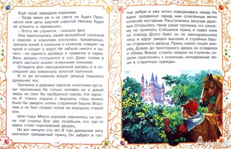 Иллюстрация 1 из 35 для Сказки для принцесс и про принцесс - Перро, Гримм, Линдгрен, Андерсен, Маршак | Лабиринт - книги. Источник: Лабиринт