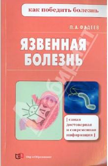 Язвенная болезньГастроэнтерология<br>В книге в доступной форме изложены все основные вопросы, связанные с одним из самых массовых заболеваний человечества - язвенной болезнью. Читатель узнает, что такое язвенная болезнь и каковы причины ее возникновения; в каких случаях необходимо обратиться за консультацией к врачу; о бактерии, которая провоцирует большинство случаев язвенной болезни; как избежать проблем при приеме лекарственных препаратов; какие существуют современные способы профилактики, диагностики и лечения этого заболевания. <br>Здесь содержатся самые достоверные и современные сведения, соответствующие авторитетным рекомендациям зарубежных и отечественных медицинских ассоциаций и проверенные многолетним опытом автора.<br>