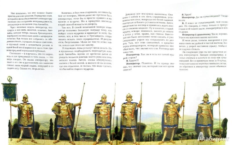 Иллюстрация 1 из 13 для Легенда о короле Артуре - Джон Мэттьюз | Лабиринт - книги. Источник: Лабиринт