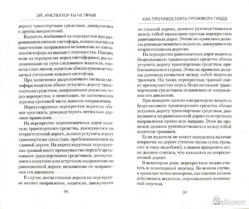 Иллюстрация 1 из 14 для Эй, инспектор, ты не прав! Все о том, как противостоять произволу ГИБДД на дорогах - Нариньяни, Довлатова | Лабиринт - книги. Источник: Лабиринт