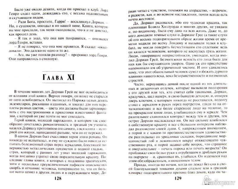 Иллюстрация 1 из 32 для Портрет Дориана Грея. Роман. Рассказы - Оскар Уайльд | Лабиринт - книги. Источник: Лабиринт
