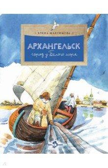 Архангельск. Город у Белого моря