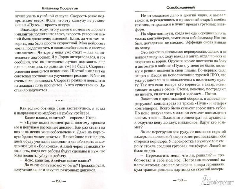 Иллюстрация 1 из 5 для Освобожденный - Владимир Поселягин | Лабиринт - книги. Источник: Лабиринт