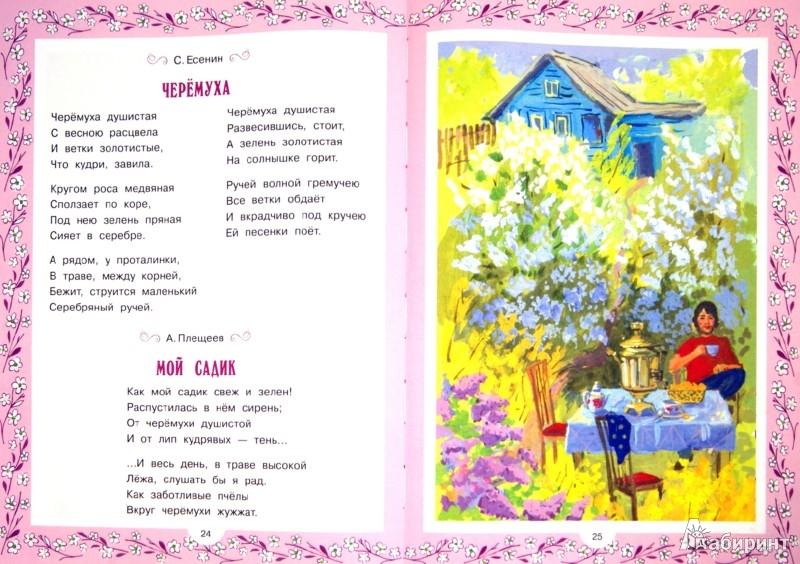 Иллюстрация 1 из 9 для Времена года. Стихи поэтов-классиков о природе   Лабиринт - книги. Источник: Лабиринт