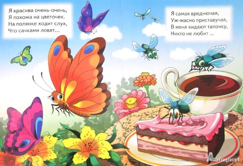 Иллюстрация 1 из 23 для Загадки-обманки. Насекомые - Кристина Стрельникова | Лабиринт - книги. Источник: Лабиринт