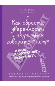 Как обрести уверенность и научиться говорить нет: экспресс-тренингПопулярная психология<br>Уникальная серия Экспресс-тренинг!<br>Серия этих интерактивных книжек с упражнениями была разработана для того, чтобы помочь вам, наконец, взяться за дело и достичь успеха в любой сфере жизни. В каждой книге вы найдете интересные упражнения, яркие иллюстрации, полезные советы и мудрые мысли по той или иной теме. Все упражнения составлены профессионалами в различных областях популярной психологии. Вооружитесь ручкой и приступайте к тренингам, которые помогут вам изменить свою жизнь к лучшему! <br>Вы умеете говорить нет так твердо, чтобы вас услышали? Или вам чаще приходится отступать и уступать? В разговоре с боссом, коллегами, родственниками или друзьями. Боясь испортить отношения, вы взваливаете на себя чужие проблемы, дела и обязанности. А ведь существует возможность развить навык вежливого и корректного отказа, что вам и поможет сделать этот тренинг. Выполняя упражнения, вы научитесь отстаивать свою позицию, а окружающие начнут уважать и ценить вас.<br>