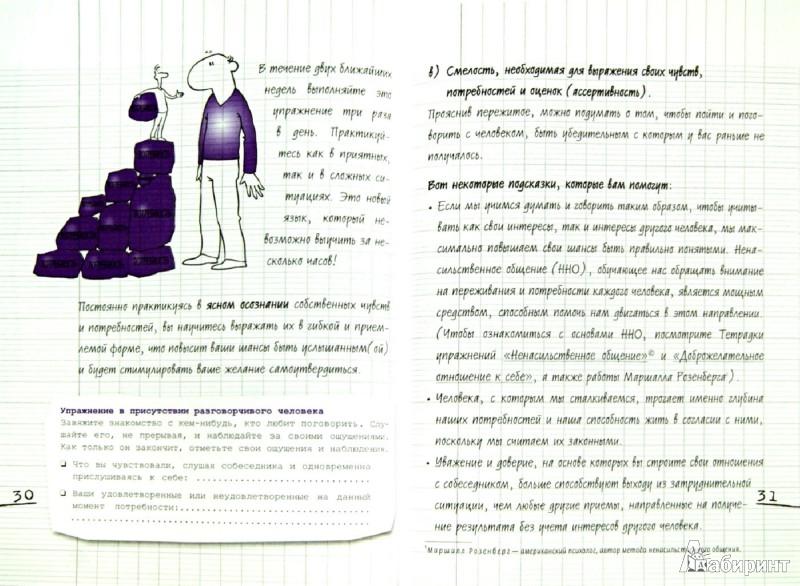 """Иллюстрация 1 из 15 для Как обрести уверенность и научиться говорить """"нет"""": экспресс-тренинг - Энн Штаппен   Лабиринт - книги. Источник: Лабиринт"""