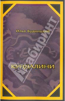 Будницкий Илья » Кундалини