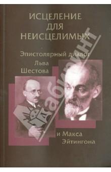Исцеление для неисцелимых: Эпистолярный диалог Льва Шестова и Макса Эйтингона