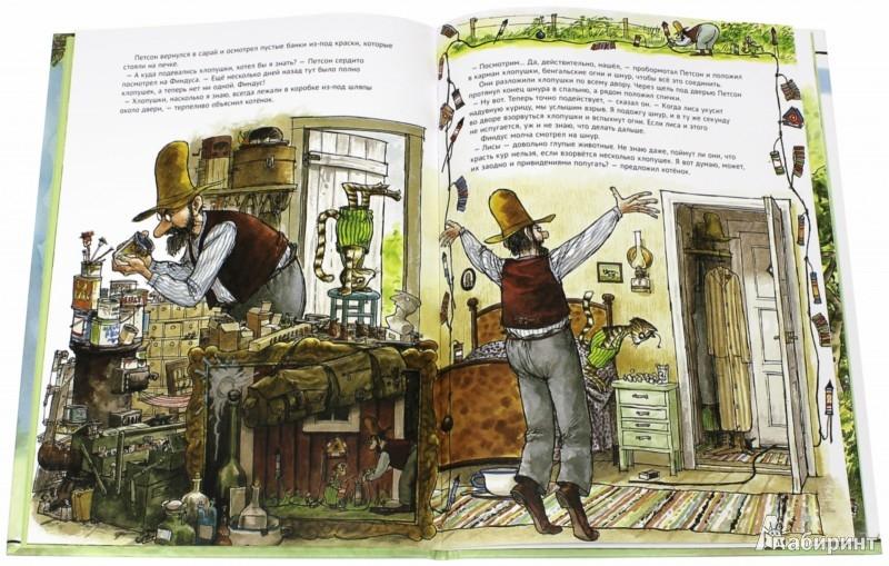 Иллюстрация 1 из 40 для Охота на лис - Свен Нурдквист | Лабиринт - книги. Источник: Лабиринт