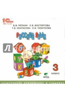 Русский язык. 3 класс. Электронное приложение к учебнику (CD)Русский язык. 3 класс<br>Русский язык. Электронное приложение к учебнику 3 класса.<br>Системные требования:<br>операционная система Microsoft Windows 2000, Windows ХР, Windows 7 или Windows Vista<br>процессор Pentium III 700 МГц<br>оперативная память 256 Мб<br>видеокарта, поддерживающая разрешение 1024x768, true color<br>звуковая карта 16 бит<br>дисковод CD-ROM<br>свободное место на жестком диске:<br>не менее 145 Mb на выбранном для установки диске не менее 160 Мб на системном диске (если платформа не была установлена на компьютере)<br>Дополнительные компоненты:<br>Microsoft Internet Explorer (версия 6.0 или выше)<br>Adobe Flash Player (версия 8 или выше)<br>