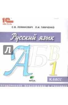 Русский язык. 1 класс. Электронное приложение к учебнику (CD)Русский язык. 1 класс<br>Русский язык. Электронное приложение к учебнику 1 класса.<br>Системные требования:<br>операционная система Microsoft Windows 2000, Windows ХР, Windows 7 или Windows Vista<br>процессор Pentium III 700 МГц<br>оперативная память 256 Мб<br>видеокарта, поддерживающая разрешение 1024x768, true color<br>звуковая карта 16 бит<br>дисковод CD-ROM<br>свободное место на жестком диске:<br>не менее 145 Mb на выбранном для установки диске не менее 160 Мб на системном диске (если платформа не была установлена на компьютере)<br>Дополнительные компоненты:<br>Microsoft Internet Explorer (версия 6.0 или выше)<br>Adobe Flash Player (версия 8 или выше)<br>
