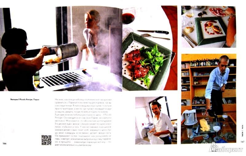 Иллюстрация 1 из 7 для Италия. Кулинарное путешествие. В поисках тирамису - Юлия Высоцкая | Лабиринт - книги. Источник: Лабиринт