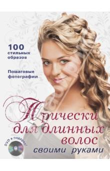 �������� ��� ������� ����� ������ ������ (+DVD)