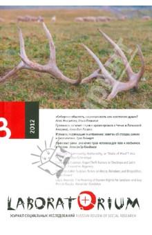 Laboratorium №3/2012Периодические издания<br>Вашему вниманию предлагается журнал социальных исследований Laboratorium.<br>Шеф-редактор: Анна Исакова.<br>