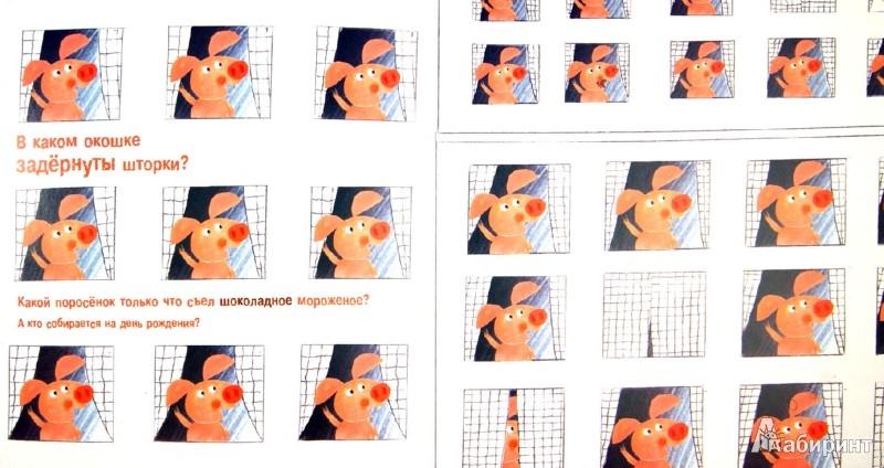 Иллюстрация 1 из 24 для Большие и маленькие - Гвидо Генехтен | Лабиринт - книги. Источник: Лабиринт