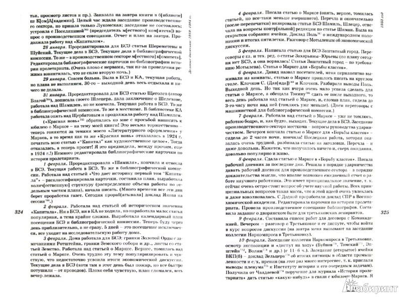"""Иллюстрация 1 из 9 для """"…И мучилась, и работала невероятно"""". Дневники М. В. Нечкиной - Милица Нечкина   Лабиринт - книги. Источник: Лабиринт"""