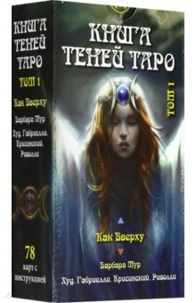 Таро Книга теней. Том 1 Как ВверхуГадания. Карты Таро<br>Bridget MaGuire presents the first of an extraordinary two-part tarot deck. Together the two create a complete Book of Shadows: As Above, So Below. This volume, As Above, illustrates the spiritual teachings of pagans today. These cards explore the Wiccan vision of the Divine and the world. The second volume, So Below, explores magic and spirituality in every day life and.<br>