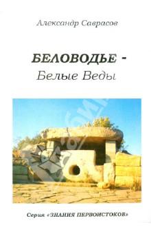 Беловодье - Белые Веды. Книга пятая