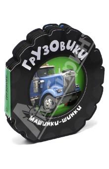 Машинки-шинки. ГрузовикиЗнакомство с миром вокруг нас<br>Что под силу грузовому эвакуатору?<br>Какая машина перевозит горючее?<br>Ответы в этой веселой книжке!<br>Для детей 3-5 лет.<br>