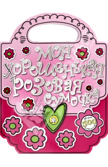 Моя хорошенькая розовая сумочкаДругое<br>Вот это да! Полная сумочка самых разных головоломок и веселых заданий! Можно порисовать, и пораскрашивать, и посчитать.<br>А самое главное - здесь более 500 наклеек!<br>Развивающее издание.<br>Для детей 4-6 лет.<br>
