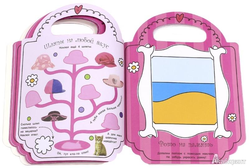 Иллюстрация 1 из 12 для Моя хорошенькая розовая сумочка   Лабиринт - книги. Источник: Лабиринт