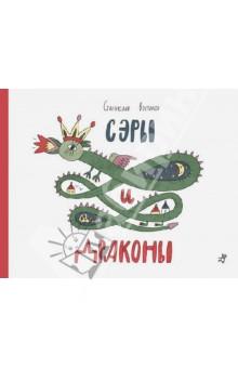 Сэры и драконыОтечественная поэзия для детей<br>Книга стихов Станислава Востокова - отличный подарок для всех поклонников его таланта! Ведь теперь любимый автор открывается для них с новой, поэтической, стороны.<br>Стихи Востокова похожи на его прозу - лаконичны, полны доброго и неожиданного юмора и игры со словами. И вместе с детьми их будут читать с удовольствием и взрослые, потому что автор сохранил в себе частичку детства, которая помогает ему сочинять для всех без исключения возрастов.<br>Для младшего школьного возраста.<br>