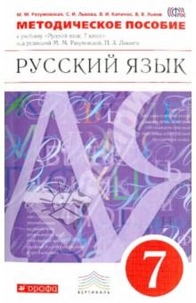 Учебник по русскому разумовская 7 класс скачать