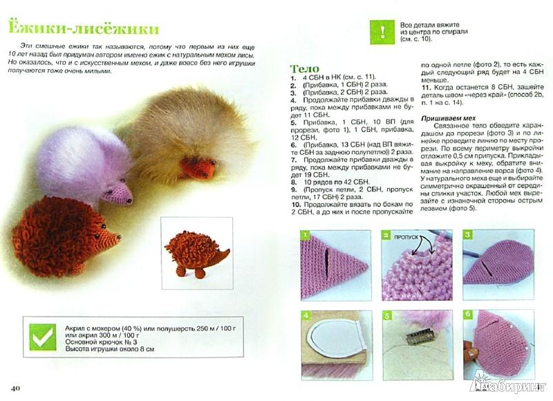Иллюстрация 1 из 5 для Амигуруми: очаровательные зверушки, связанные крючком - Светлана Слижен | Лабиринт - книги. Источник: Лабиринт