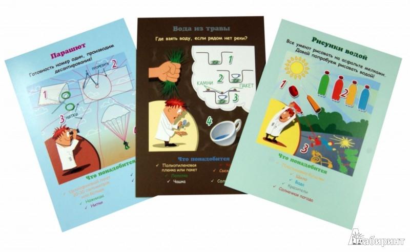 Иллюстрация 1 из 6 для Веселые научные опыты на свежем воздухе. 25 развивающих карточек - Егор Белько | Лабиринт - книги. Источник: Лабиринт