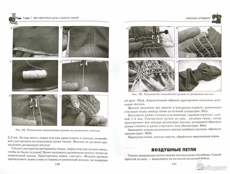 Иллюстрация 1 из 8 для Кройка и шитье для начинающих портних. 70 готовых моделей одежды - Анастасия Корфиати | Лабиринт - книги. Источник: Лабиринт