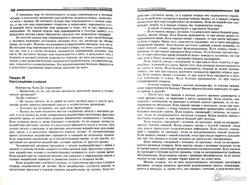 Иллюстрация 1 из 12 для Трактат Желтого императора о внутреннем. Часть 1. Вопросы о простейшем | Лабиринт - книги. Источник: Лабиринт