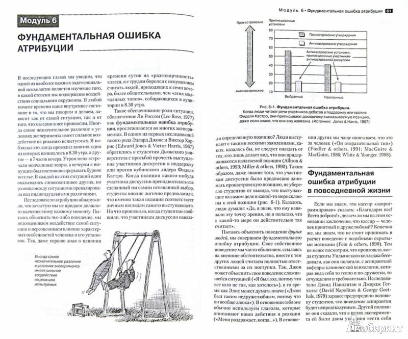Иллюстрация 1 из 12 для Социальная психология в модулях - Дэвид Майерс | Лабиринт - книги. Источник: Лабиринт
