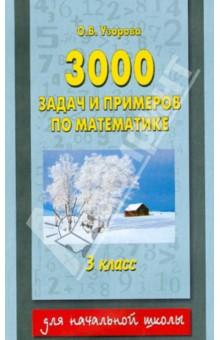 Математика. 3 класс. 3000 задач и примеров