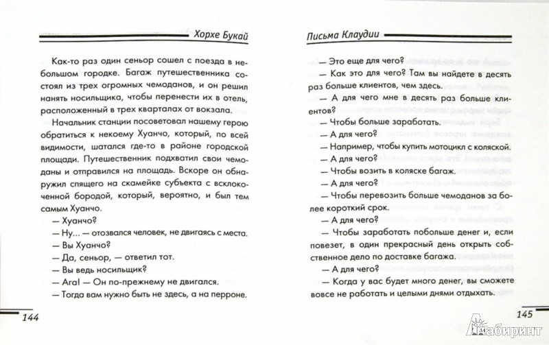 Иллюстрация 1 из 12 для Письма Клаудии - Хорхе Букай   Лабиринт - книги. Источник: Лабиринт
