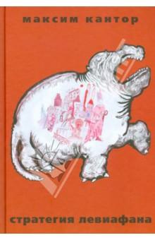 Стратегия ЛевиафанаПолитика<br>В Библии сказано о чудовище Левиафане, средневековые художники рисовали его как гибрид бегемота с крокодилом.<br>Этим именем принято называть государство.<br>Левиафан - хитрый: кажется, знаем повадки зверя, но он всегда придумает новый трюк.<br>Максим Кантор, автор Красного и Учебника рисования, рассказал, как Левиафан ведет себя сегодня.<br>Почему демократия не демократична? Почему современный либерал защищает рабство? Куда делся средний класс? Почему авангард перестал быть передовым отрядом, а стал обслуживать богатых воров? В книге - статьи о Марксе, Чаадаеве, Маяковском, Булгакове - о тех, кто пытался понять Левиафана.<br>В книге портреты олигархов и нищих, революционеров и трусов.<br>В книге рассказано обо всех нас: как мы снова поверили в Левиафана и как зверь опять обманул.<br>