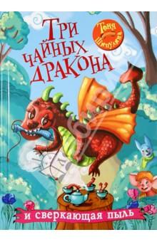 Три чайных дракона и сверкающая пыльСказки отечественных писателей<br>Эта история случилась в той чудесной стране, где ягоды умеют разговаривать, где желудями можно вылечить любую рану, где ящерица превращается в Радужного Дракона и в молчаливом озере дремлет огромная чудо-рыба с павлиньим хвостом...<br>В этом волшебном и непредсказуемом мире живёт маленький рюм по имени Пип. У него плоские, похожие на тарелки уши и чуткий поросячий нос. Любопытный Пип простился с родителями и ушел в таинственный Шумный лес на поиски захватывающих приключений. И они, как оказалось, тоже искали его...<br>Хорошо, что рядом есть друг - мудрый и терпеливый норик Йосло, который готов прийти на помощь даже в самых непростых ситуациях!..<br>Для детей младшего школьного возраста.<br>