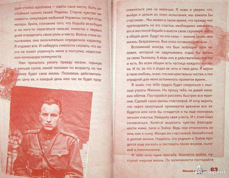Иллюстрация 1 из 16 для Письма с фронта | Лабиринт - книги. Источник: Лабиринт