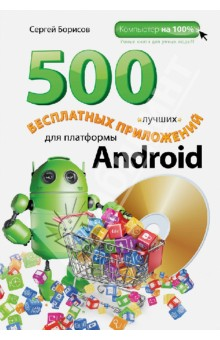 500 ������ ���������� ���������� ��� ��������� Android (+DVD)