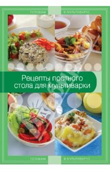 Рецепты постного стола для мультиваркиВегетарианские блюда. Постный стол<br>В нашей книге вы найдете рецепты первых, вторых блюд и даже десертов, которые можно употреблять во время поста. А главное, что вес рецепты можно легко и быстро приготовить в мультиварке. Пробуйте, экспериментируйте и тогда пост будет для вас не ограничением, а радостью!<br>